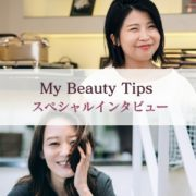 My Beauty Tips スペシャルインタビュー